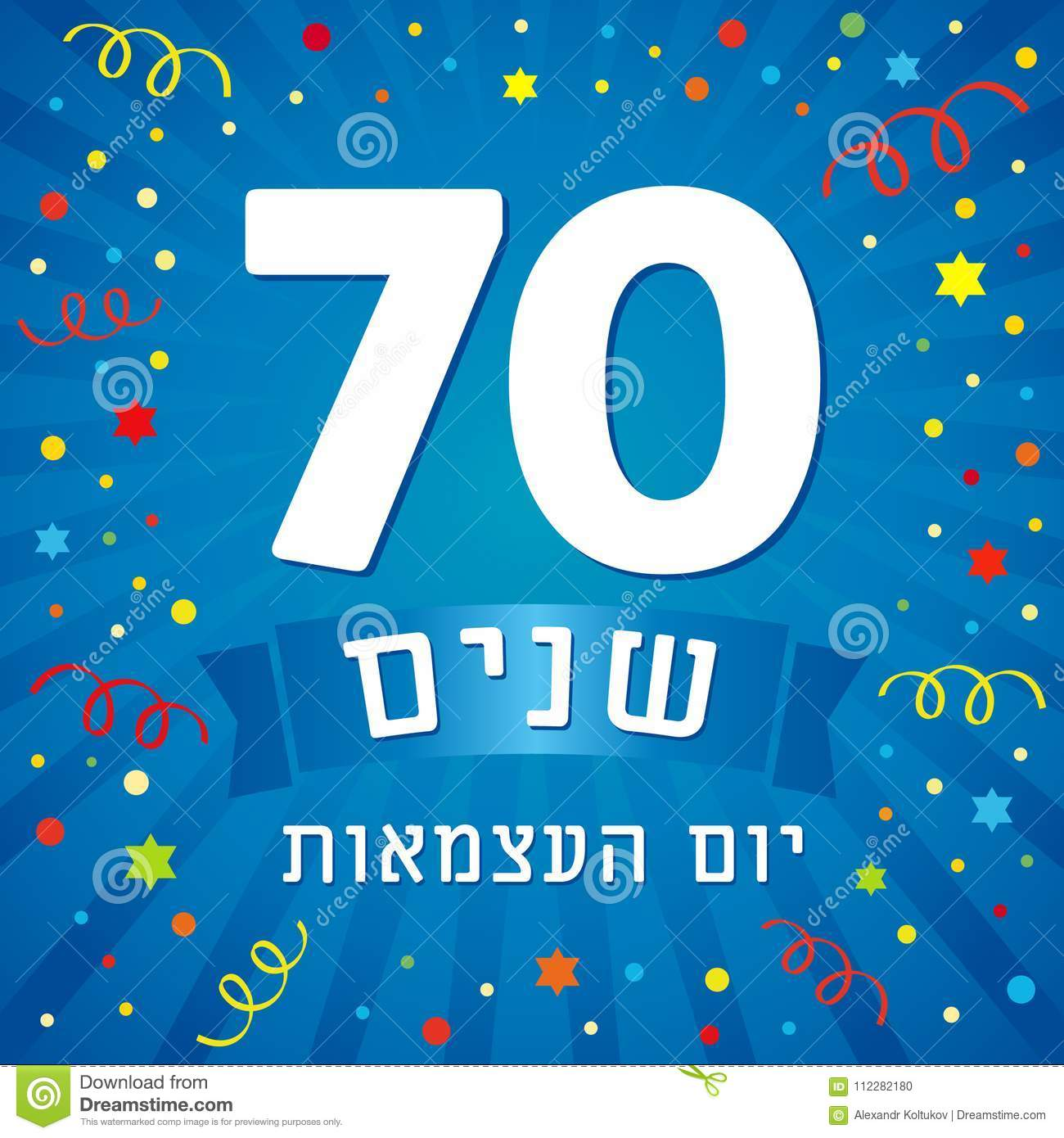 70 Years Anniversary Israel Independence Day Jewish Text