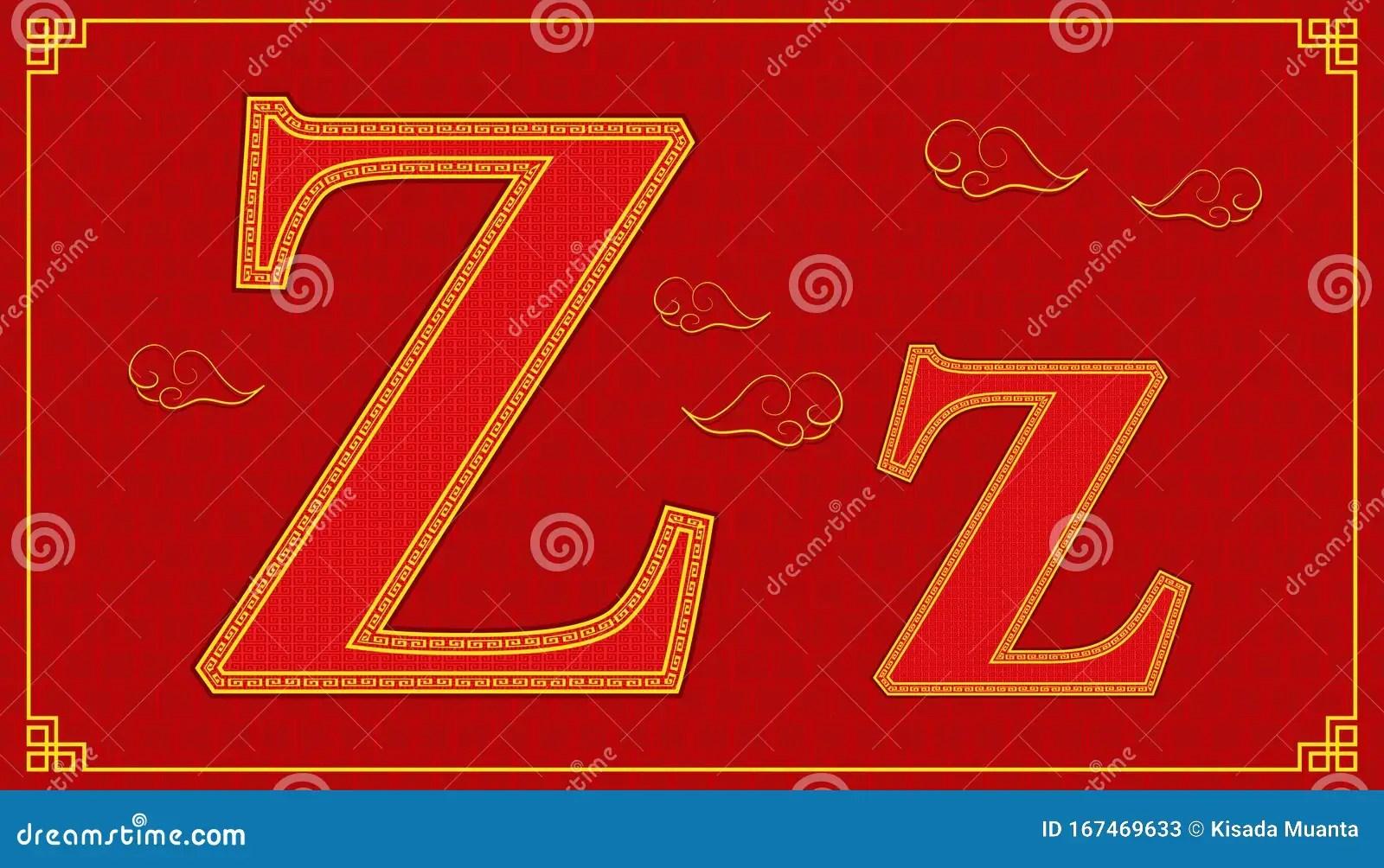Z Lucky Alphabet Character Consonant Happy Chinese New