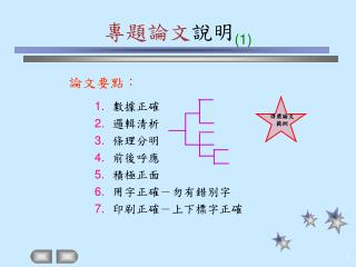 PPT - 專題論文 說明 (1) PowerPoint Presentation, free download - ID:3706993