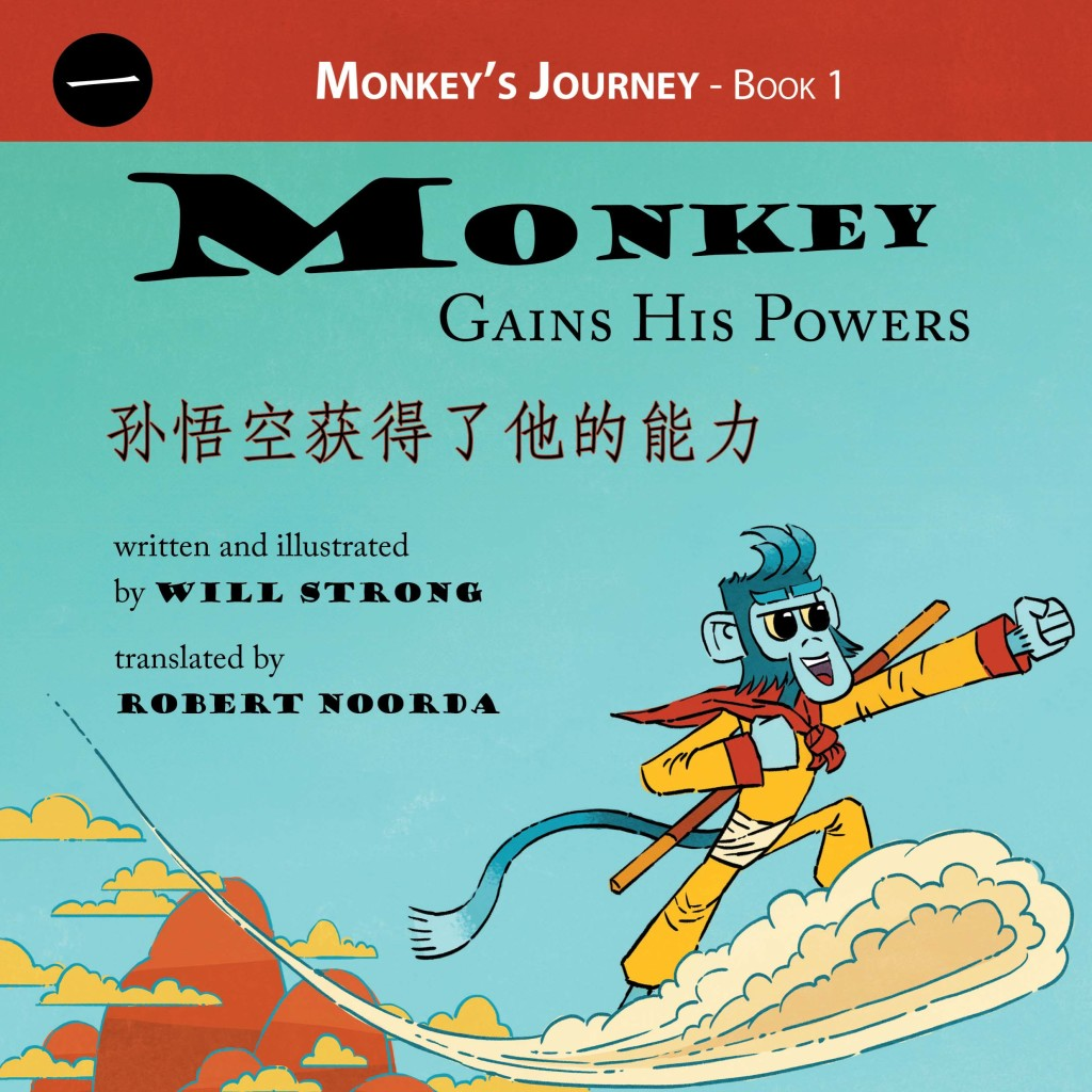 Monkey S Journey Series