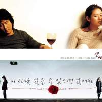Alone in Love (SBS, 2006) - A Review