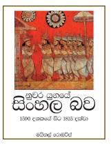 Sinhala Cover