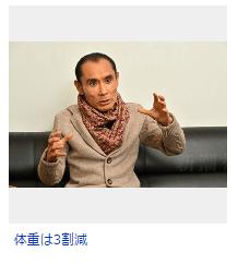 片岡鶴太郎(61)ヨガと瞑想に健康法を見出す!食事はベジタリアン目指すは125歳まで生きる