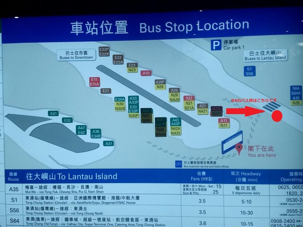 B4バス停