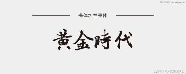 11款設計師必備的中文書法字體下載 - 每日頭條