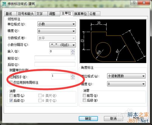 CAD怎麼更改標註比例? - 壹讀
