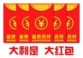 為什麼廣東人把搶紅包叫逗利是 - 每日頭條