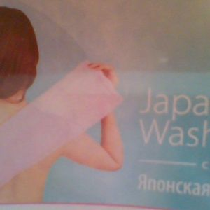 90156 Toalla Exfoliante Japonesa, Tiande , 1 un., Efecto de abrasión suave y masaje anti-celulitis