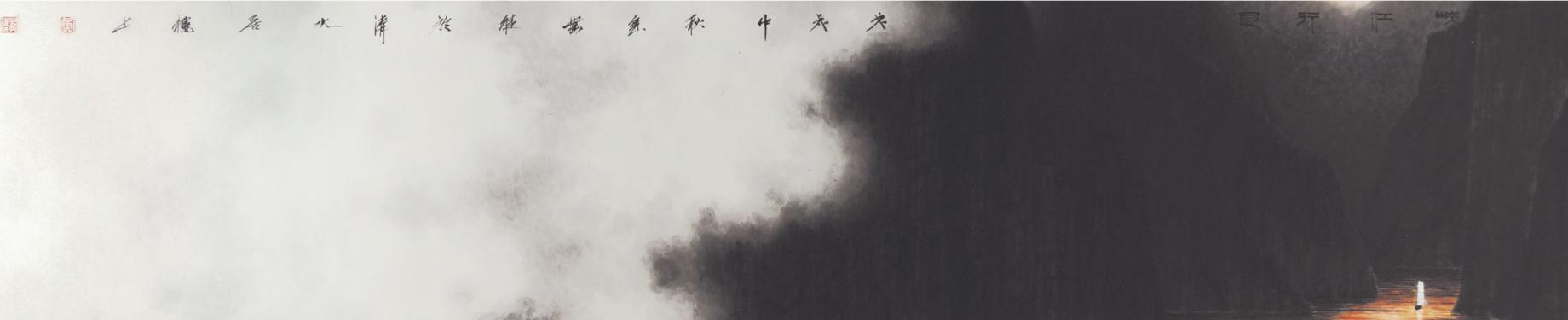 Gorges et nuages, encre et couleur sur papier de Wong Hau Kwei (Huang Xiakui, née en ), exécuté en 2018