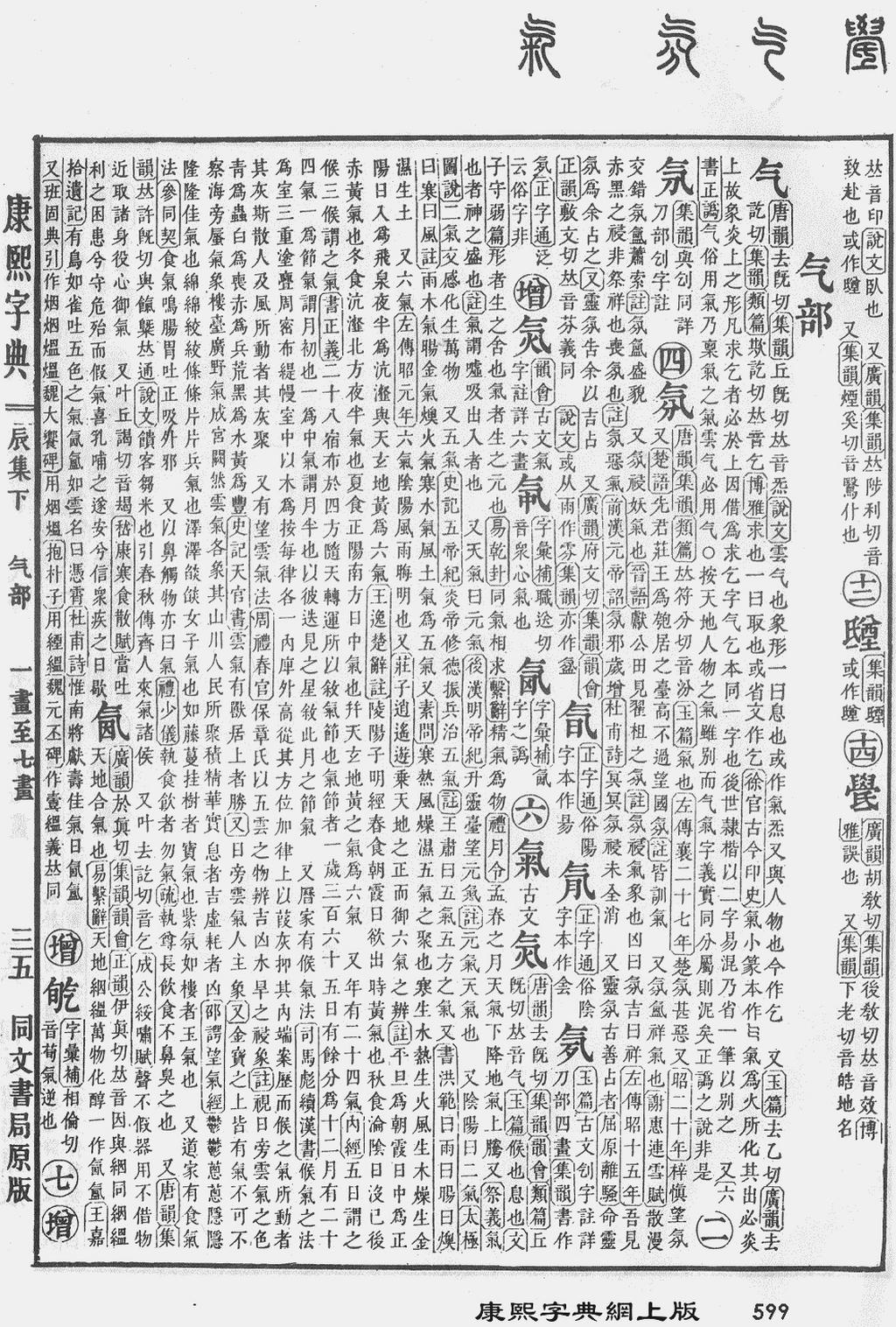 氣 qì dans le dictionnaire de l'empereur Kangxi