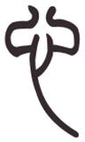 心 xīn : coeur, pensée, esprit, intention