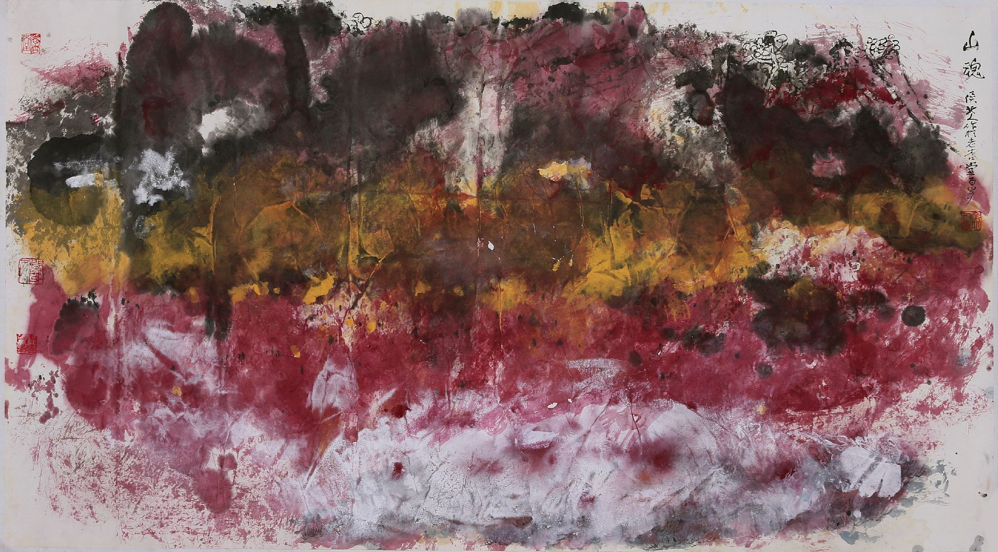 Âme de la montagne, 2016, encre et couleur sur papier de Hou Beiren