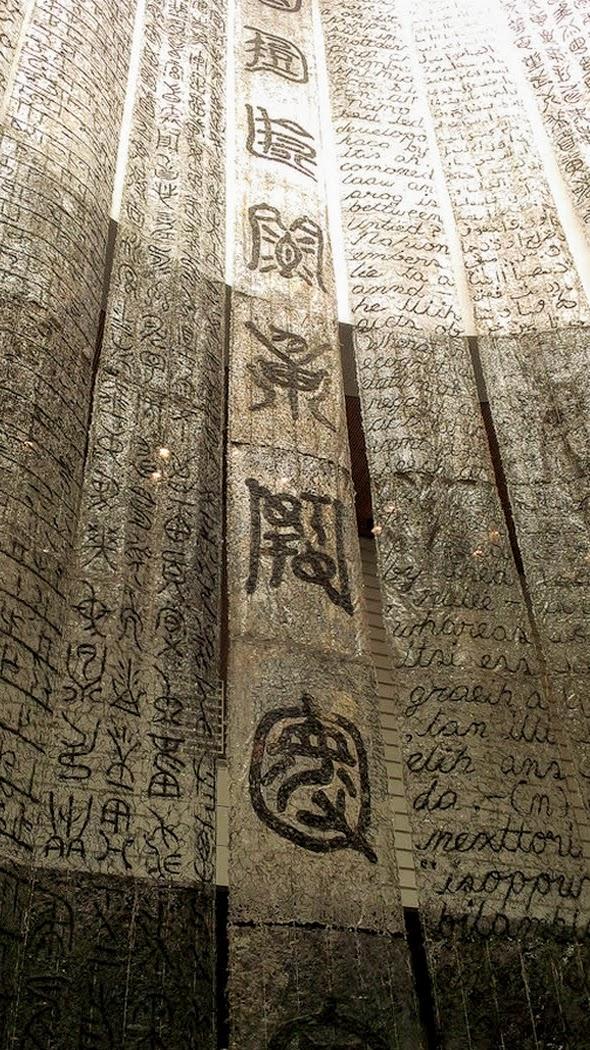 Babel du millénaire, Gu Wenda, 1999