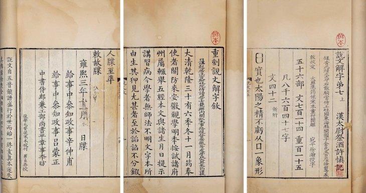 Shuō wén jiě zì