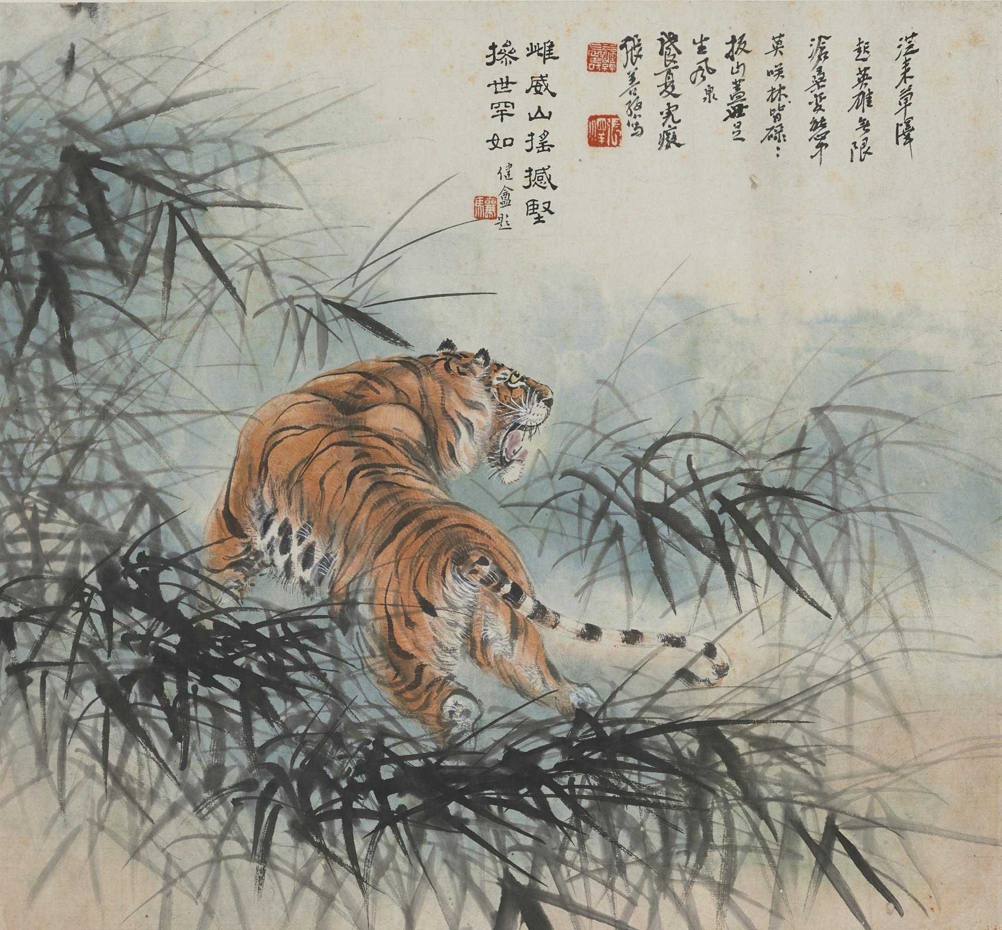 Tigre dans l'herbe, 1928, encre et couleur sur papier, Zhang Shanzi