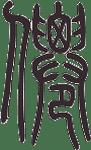 Caractère 仙 xiān en style sigillaire