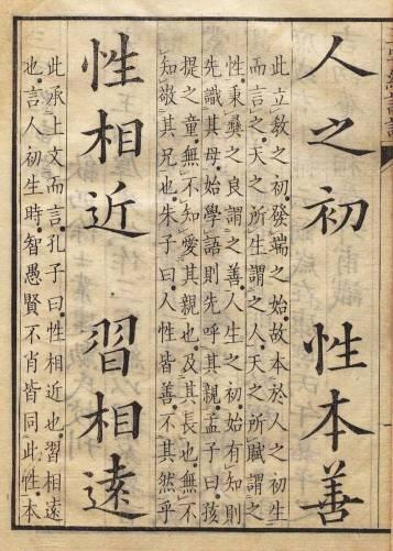Page extraite du Classique des Trois Caractères