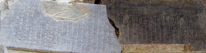Épitaphe bilingue de la tombe de Shi Jun (Wirkak) et Wiyusi