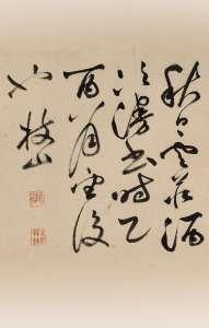 Ode à la déesse de la rivière Luo en écriture cursive, encre sur papier, Zhu Yunming 1460-1526, détail