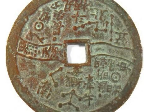 L'astronomie chinoise sur pièce