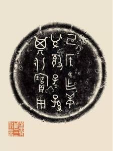 Estampage d'inscriptions sur ji hou gui, milieu et fin de la dynastie des Zhou occidentaux