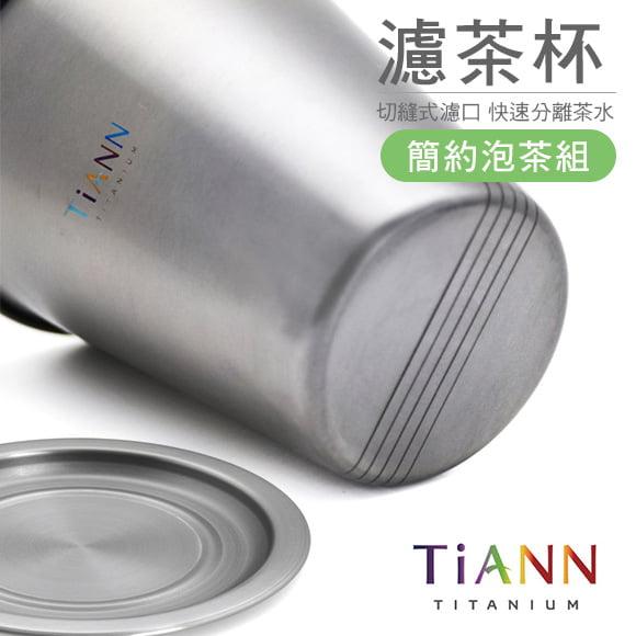 鈦杯 - 鈦安純鈦餐具 TiANN