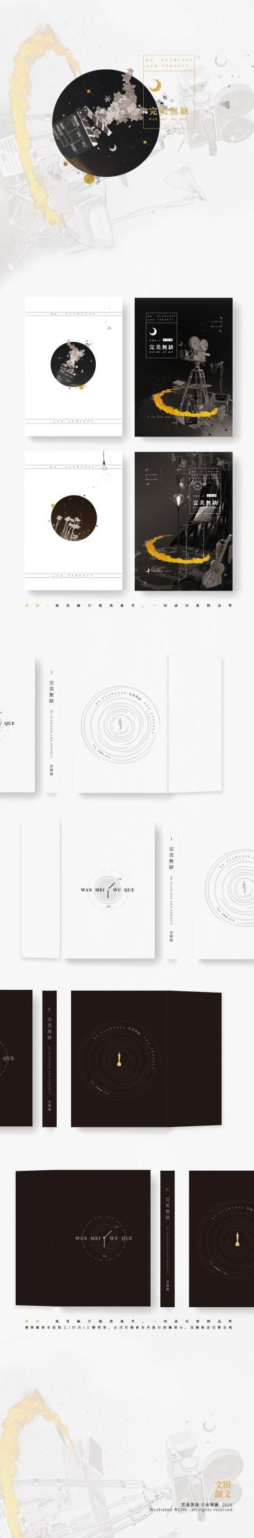《完美無缺》繁體橫版商誌預售 作者:金剛圈 – 田文工作室