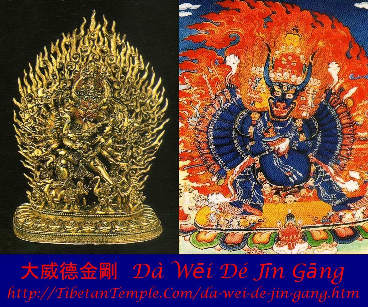 大威德金剛, dà wēi dé jīn gāng, da wei de jin gang