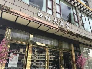 Baiyu Grand Hotel