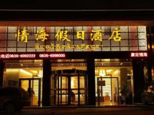 Qinghai Holiday Hotel