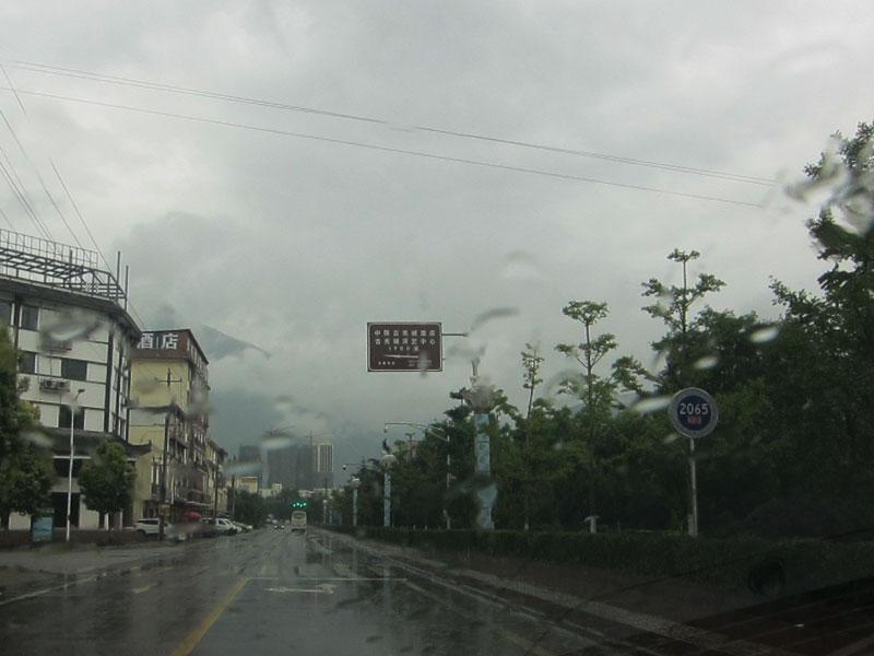 Wenchuan yinxiu