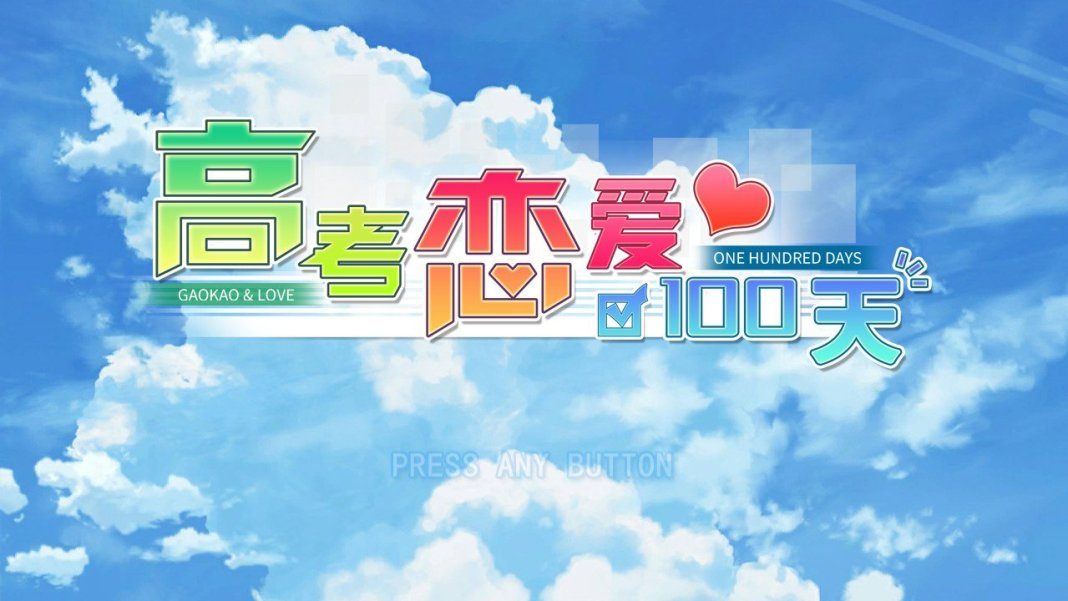 Gaokao.Love.100Days-TiC