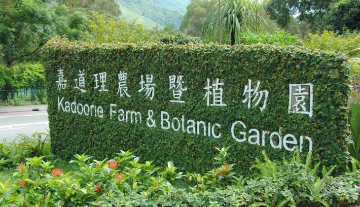 Kadoorie Farm and Botanic Garden | Tickikids Hong Kong
