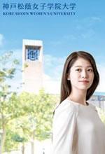 神戸松陰女子学院大学