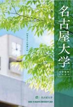 名古屋大学歴史