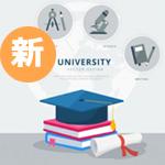 新設大学イメージ
