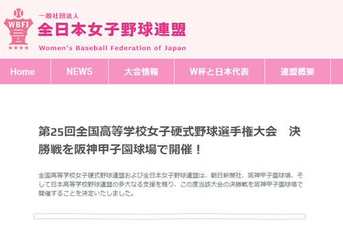 全日本女子野球連盟