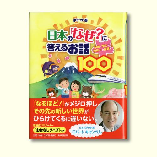 ポケット版 日本の「なぜ?」に答えるお話100(PHP研究所)
