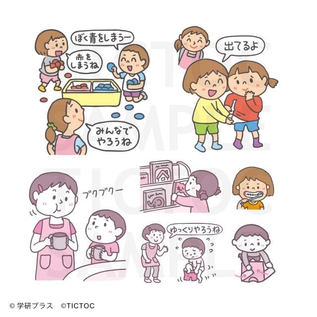 0-5歳児 生活習慣のスムーズ身につけガイド(学研プラス)
