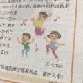 【お知らせ】本日の産経新聞「おやこ新聞」で挿絵を掲載していただいています。