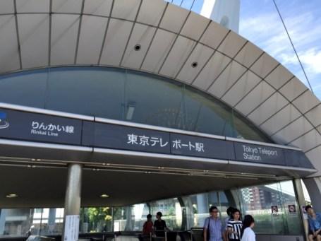 ทางออก Tokyo Teleport Sta. จำไว้ตอนกลับด้วย