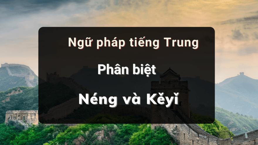 phân biệt Néng và Kěyǐ