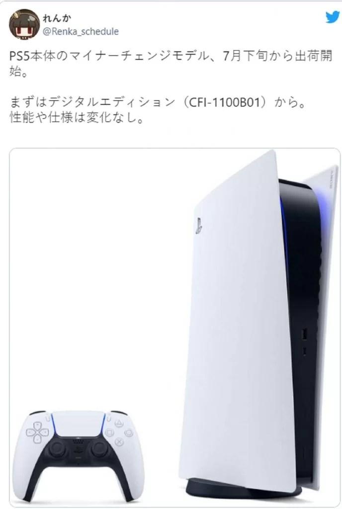 PlayStation 5 Digital new edition