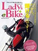 レディスバイク2014年4月号