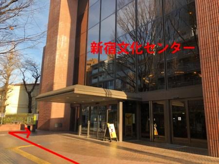 新宿文化センター案内1