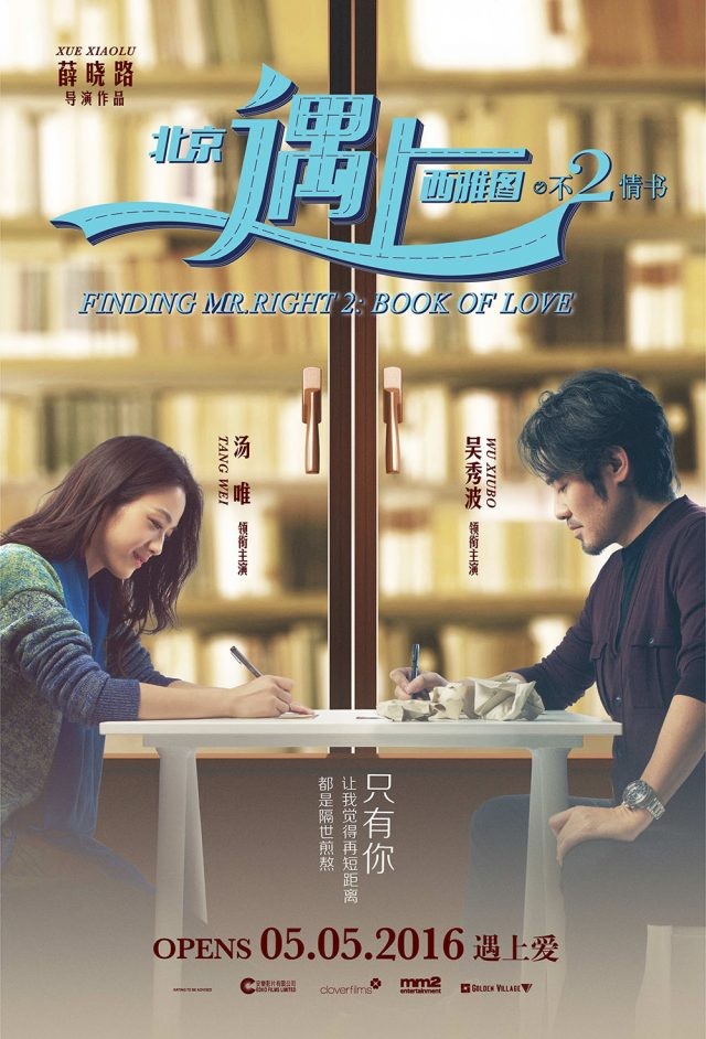 Find Mr Right 2 Book of Love Movie Poster