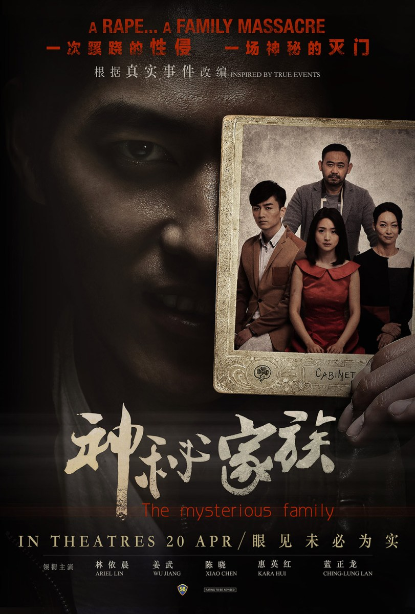 The Mysterious Family (神秘家族) Movie Review