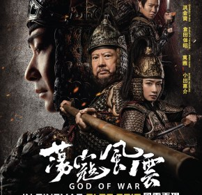 God Of War Movie Poster