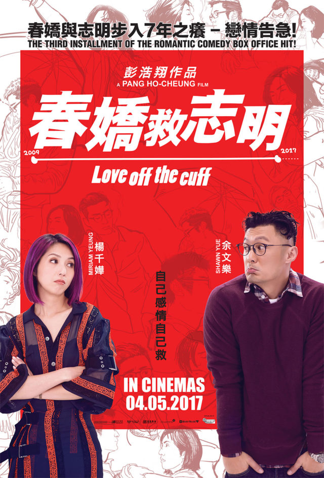 Love off the cuff Movie Poster