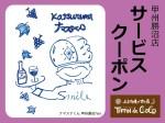 サービスクーポン:甲州勝沼店
